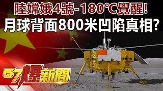 陸嫦娥4號-180℃覺醒! 月球背面800米凹陷真相?《57爆新聞》精選篇 網路獨播版