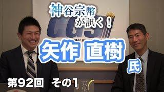 第92回① 矢作直樹氏:~天皇のしらす国~