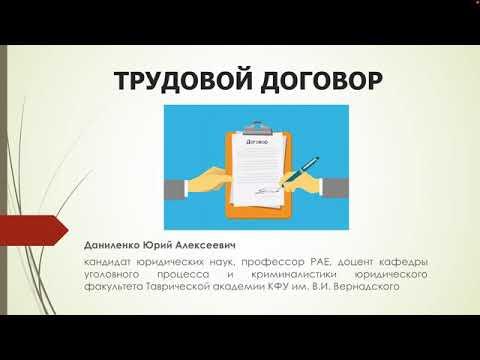 Лекция №5 «Трудовой договор»