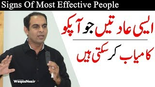 Signs Of Successful Or Effective People  | In Urdu