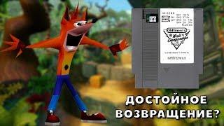 Настолько ли плох ремастер Крэш Бандикут? - Crash Bandicoot N. Sane Trilogy (Обзор)