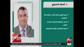اغاني طرب MP3 الأطباء | حوار خاص مع د. أسامة النحراوي جراح العيون بكلية الطب جامعة السويس تحميل MP3