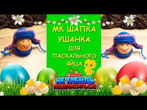 Шапочка Ушанка Для Пасхальных Яиц. МК / Hat For Easter Eggs.