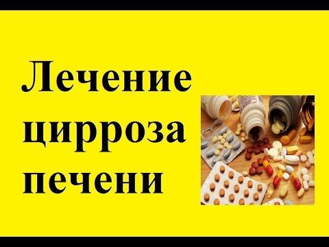 Народное лечение при кисте в печени