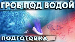 САМЫЙ ОПАСНЫЙ челлендж. ГРОБ под водой