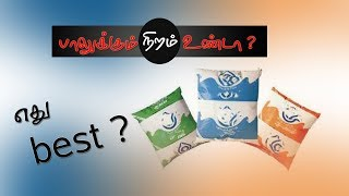 DIFFERENT TYPES OF MILK | HOW TO BUY MILK | COLOUR OF MILK PACKET | AAVIN MILK PACKET