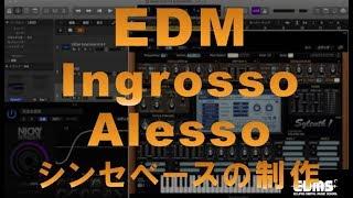 EDMを作る プログレッシブハウス イングロッソ、アレッソスタイルのシンセベースの制作方法