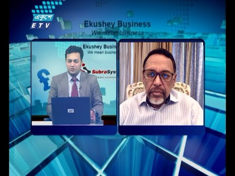 Ekushey Business || একুশে বিজনেস || 31 May 2021 || ETV Business