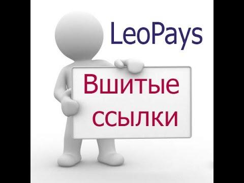 LeoPays - Вшитые ссылки в ВК