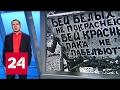 Агитпроп. Примирение красных и белых. Авторская программа Константина Семина от 28.01.17