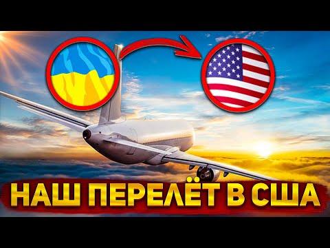 #16 [Переезд] Наш перелёт в США | Переезжаем на другой континент