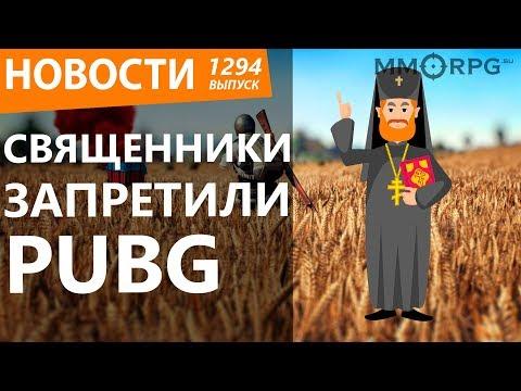 Священники запретили PUBG. Новости