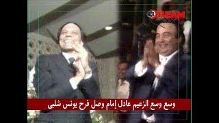تحميل اغاني وسع وسع الزعيم عادل إمام في فرح يونس شلبي MP3