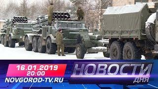 16.01.2019 Новости дня 20:00