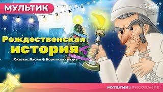Обложка на видео о Рождественская история сказка - сказки для детей и мультик...