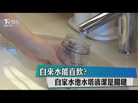 自來水能直飲?自家水池水塔清潔是關鍵