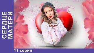Сердце матери. 11 серия. Премьерный Сериал 2019! StarMedia