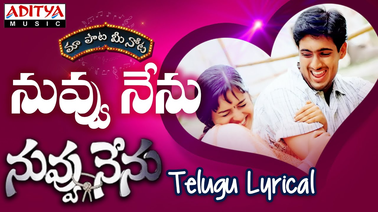 Neeku nenu Song Lyrics in Telugu | Nuvvu Nenu | Uday Kiran, Anitha