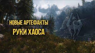 Skyrim Новые Артефакты РУКИ ХАОСА Обзор Creation Club