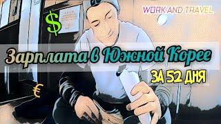 Моя зарплата, Работа в Корее, Сколько платят в Корее / Work in Korea / Работа за границей