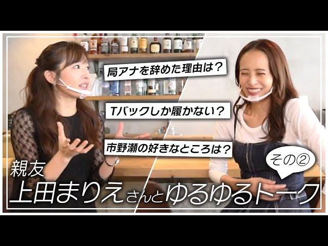 【対談Part2】ぶっちゃけすぎ!Tバックしか履かない理由とは?上田まりえさんとゆるゆるトーク!その②