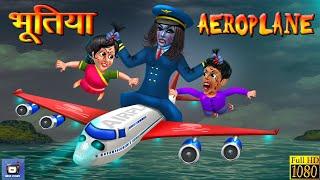 भूतिया Aeroplane: Horror Story | Horror Kahaniya | Moral Story | Chudail Ki Kahaniya | चुड़ैल का खौफ