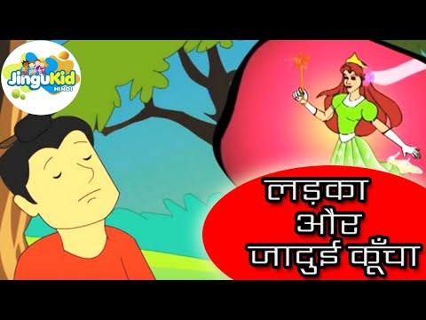 द बॉय एंड द मैजिक ब्रश | Hindi Kahaniya for Kids | Stories for Kids | Moral Stories for Kids
