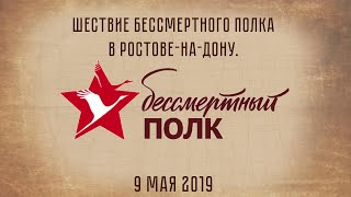 Шествие Бессмертного полка в Ростове-на-Дону.  9 мая 2019