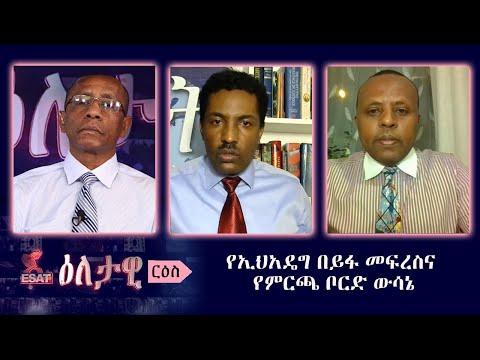 Ethiopia - ESAT Eletawi የኢህአዴግ በይፋ መፍረስና የምርጫ ቦርድ ውሳኔ Tue 04 Feb 2020