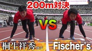 【国立競技場】桐生祥秀vsフィッシャーズで200m走対決!!