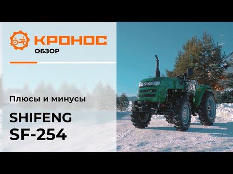 Китайский мини-трактор Shifeng SF-254(244)