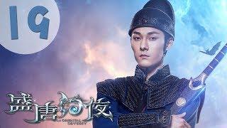 【ENG SUB】盛唐幻夜 19   An Oriental Odyssey 19(吴倩、郑业成、张雨剑、董琦主演)