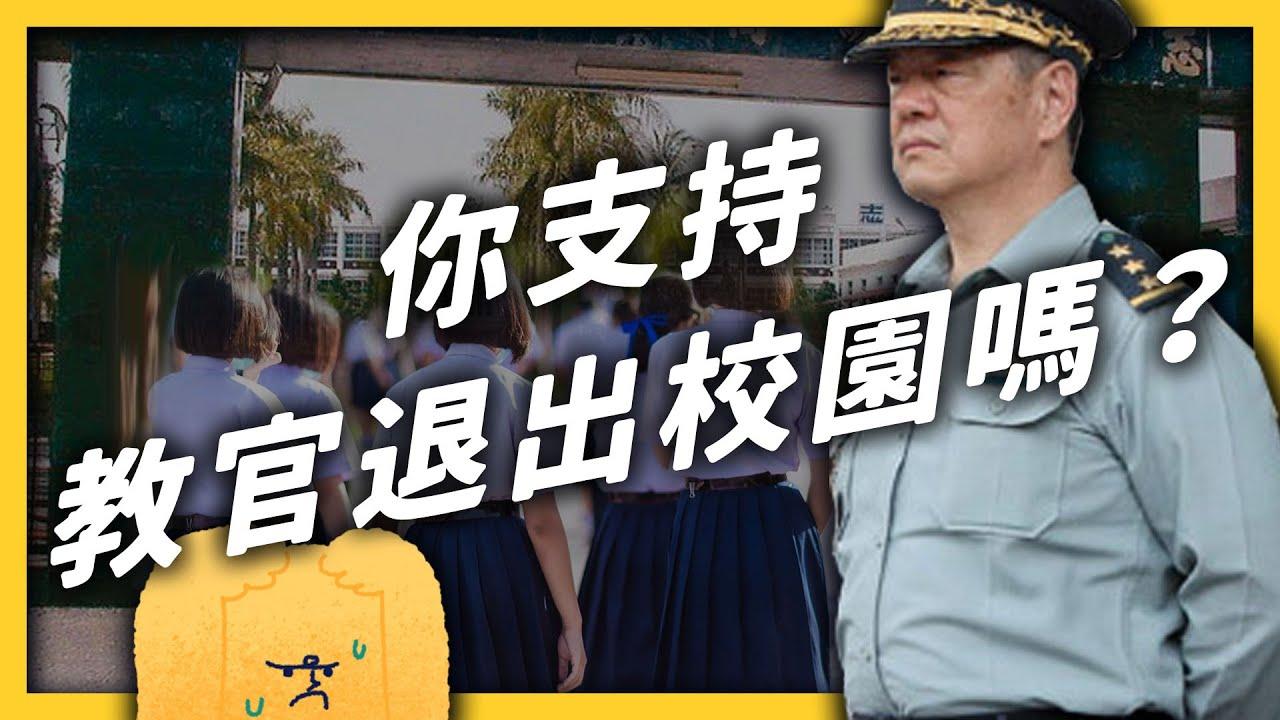 全世界只剩北韓跟台灣還有「教官」!如果教官都退出校園,那學校安全怎麼辦?|志祺七七