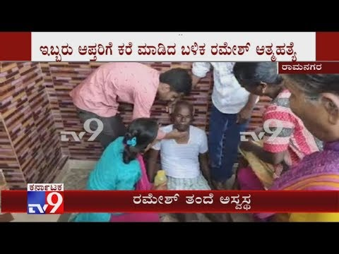G Parameshwar's PA Ramesh Commits Suicide: Ramesh's Father Became Unconscious Hearing Death News