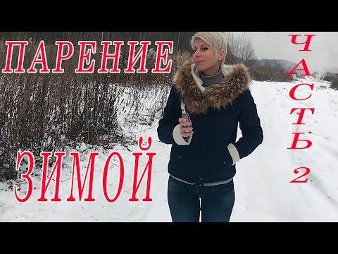 Парение зимой. Часть 2