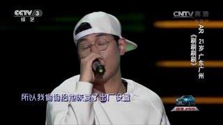中国好歌曲歌曲《刷刷刷刷》演唱:AR