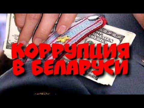 Коррупция в Беларуси. Фильм Павла Спирина.
