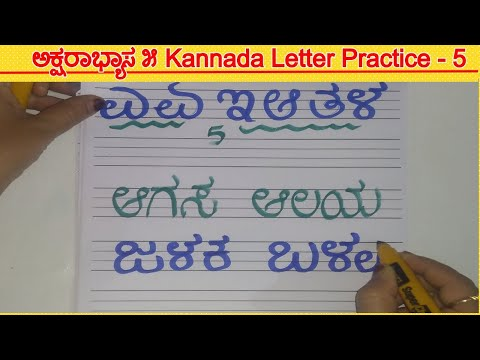 Download Kannada three letter words | Kannada alphabets Words | Kannada Words List Chart For Beginners Kids Mp4 HD Video and MP3