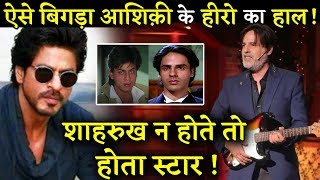 Aashiqui Actor Rahul Roy Reveals Big Secret About Shahrukh Khan In The Kapil Sharma Show!