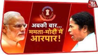 CBI Vs Mamata: जांच या मनमानी...ममता ने जंग की ठानी!