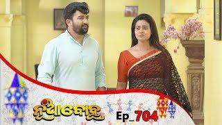 Nua Bohu | Full Ep 704 | 18th Oct 2019 | Odia Serial – TarangTV
