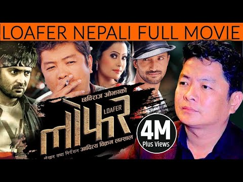 Loafer | Nepali Movie