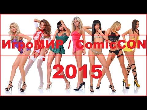 Игромир 2015 и Comic Con Russia 2015 девушки, билеты, игры