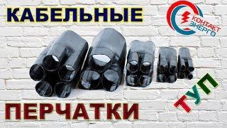 Термоусаживаемая перчатка 5-и палая Y-5/1 (10-16мм2) от компании VL-Electro - видео