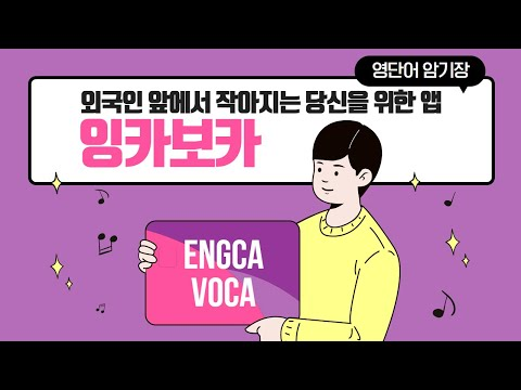 Video of EngcaVoca GRE Vocabulary