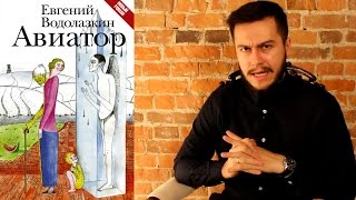 Авиатор — Евгений Водолазкин
