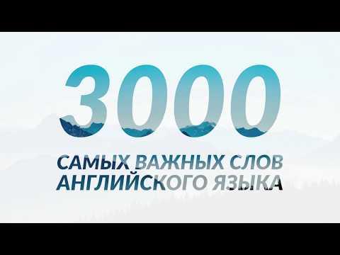 3000 слов разговорного английского