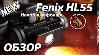 Fenix HL55 - відео 1