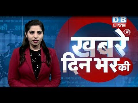 19 March 2019 |दिनभर की बड़ी ख़बरें | Today's News Bulletin | Hindi News India |Top News | #DBLIVE (видео)