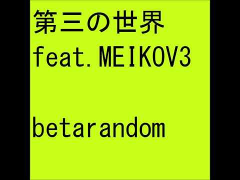 第三の世界 feat.MEIKOV3